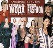 Световната мода - част II - Любомир Стойков -