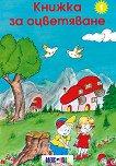 Книжка за оцветяване 1 - детска книга