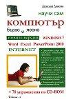 Научи сам компютър бързо и лесно + 70 упражнения на CD-ROM - Десислава Димкова - книга