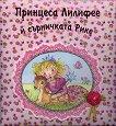 Принцеса Лилифее и сърничката Рике - Моника Финстербуш -