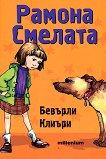 Рамона Смелата - Бевърли Клиъри -