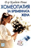 Хомеопатия за бременната жена - книга