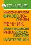 Немско-български фразеологичен речник - Здравка Александрова -
