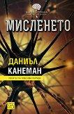 Мисленето - Даниъл Канеман - книга