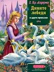 Сладкодумци: Дивите лебеди и други приказки - Ханс Кристиан Андерсен -