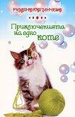 Приключенията на едно коте - Румяна Капинчева -