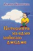 Историята на едно небесно джудже - Румяна Капинчева -