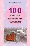 100 стиха в душата ми напират - Румяна Капинчева -