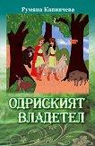 Одриският владетел - Румяна Капинчева -