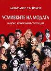 Усмивките на модата - Любомир Стойков -
