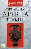 Приказна Древна Тракия - Димитър Попов -