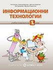 Информационни технологии за 1. клас: учебна книга + CD - книга