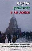 Първа радост е за мене - Емоционалното съдържание на българската национална идентичност -