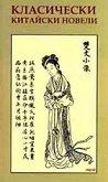Класически китайски новели - книга