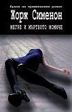 Мегре и мъртвото момиче - Жорж Сименон -