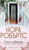 Хотелът - книга 1: Сега и завинаги - Нора Робъртс -