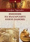 Именник на българските князе (ханове) - Стефан Чурешки - книга