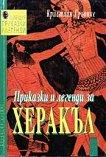 Приказки и легенди за Херакъл - Кристиан Грьоние -