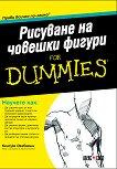 Рисуване на човешки фигури For Dummies - Кенсуке Окабаяши -