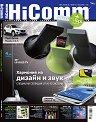 HiComm : Списание за нови технологии и комуникации - Юни 2012 -