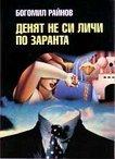 Денят не си личи по заранта - Богомил Райнов - книга