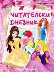 Читателски дневник за момичета - книга