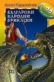 Мога да чета сам: Български народни приказки - Ангел Каралийчев -