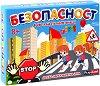 Безопасност - Образователна игра - игра