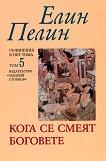 Съчинения в пет тома: том 5 - Кога се смеят боговете -