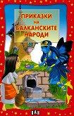 Приказки на балканските народи -
