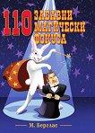 110 забавни магически фокуса - М. Берглас - книга