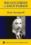Философия и биография - Ясен Захариев -