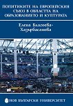 Политиките на Европейския съюз в областта на образованието и културата - Елена Благоева-Хазърбасанова -