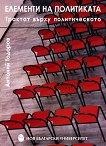 Елементи на политиката. Трактат върху политическото - Антоний Тодоров - книга