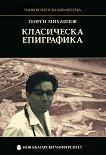 Класическа епиграфика - Георги Михайлов -