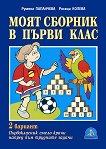 Моят сборник в първи клас - втори вариант - Румяна Папанчева, Красимира Димитрова -