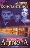 Бандитска сага: Адвоката - Андрей Константинов - книга