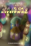 Моливия - Ваная Тайя - книга