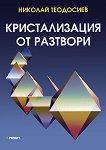 Кристализация от разтвори - Николай Теодосиев -
