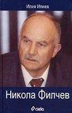 Никола Филчев - Илия Илиев -