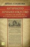 Античното лечебно изкуство - Ирена Станкова -