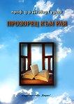 Прозорец към Рая - Проф. д-р Дейвид Гудинг - книга
