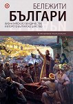Бележити българи - том 3: Византийското владичество и Второто българско царство -