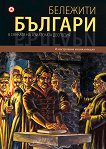 Бележити българи - том 4: В сянката на азиатската деспотия - книга