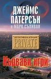 """Детективска агенция """"Private"""": Кървави игри - Джеймс Патерсън, Марк Съливан -"""