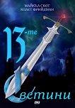 13-те светини - Майкъл Скот, Колет Фрийдман -