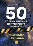 50 големи мита на популярната психология - Скот О. Липиенфелд, Стивън Джей Лин, Джон Русайо, Бари Л. Байърстийн -