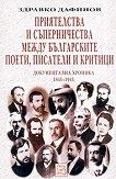 Приятелства и съперничества между българските поети, писатели и критици - Здравко Дафинов -