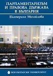 Парламентаризъм и правова държава в България - Екатерина Михайлова -
