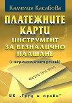 Платежните карти - инструмент за безналично плащане - Камелия Касабова -